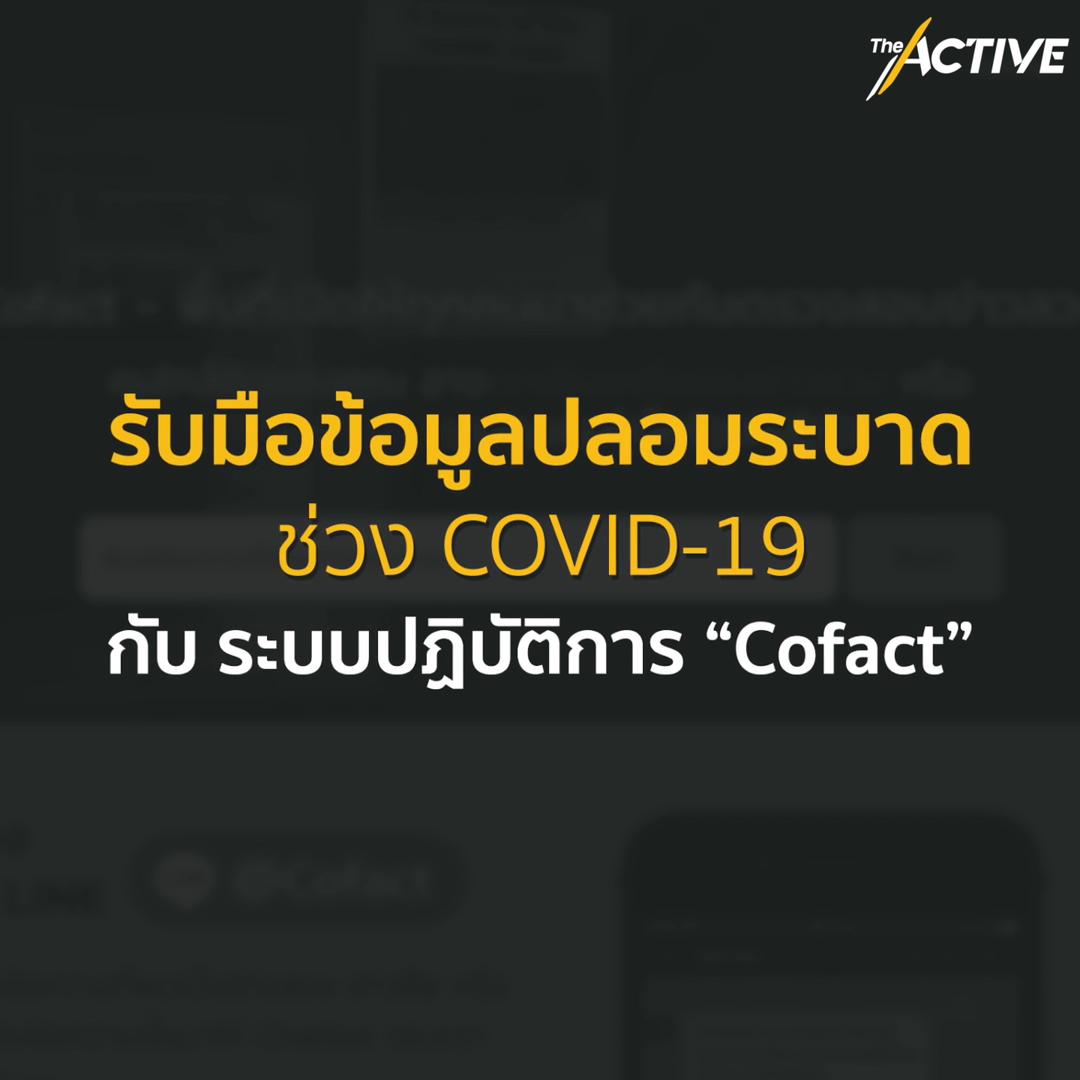 Co Fact ระบบปฏิบัติการตรวจสอบข่าวปลอมโควิด-19