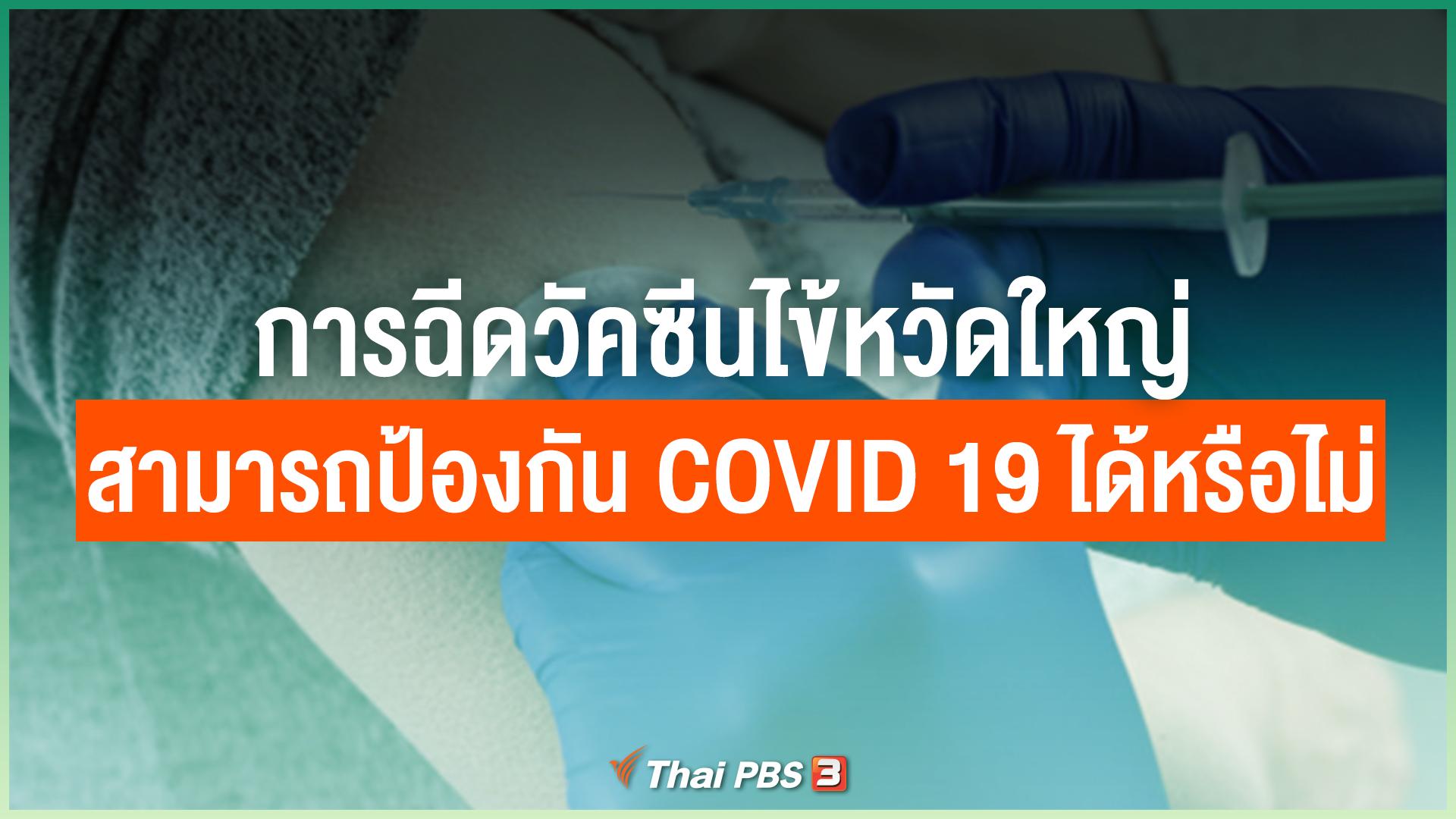 การฉีดวัคซีนไข้หวัดใหญ่ สามารถป้องกัน COVID-19 ได้หรือไม่ ?