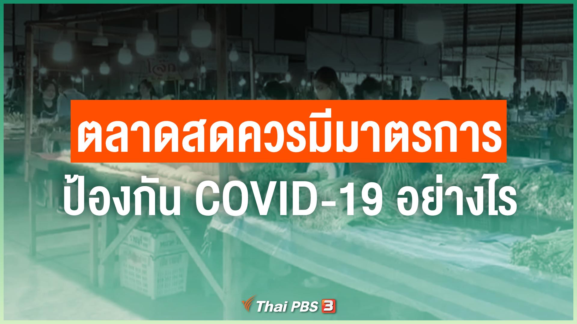 ตลาดสดควรมีมาตรการป้องกัน COVID-19 อย่างไร ?