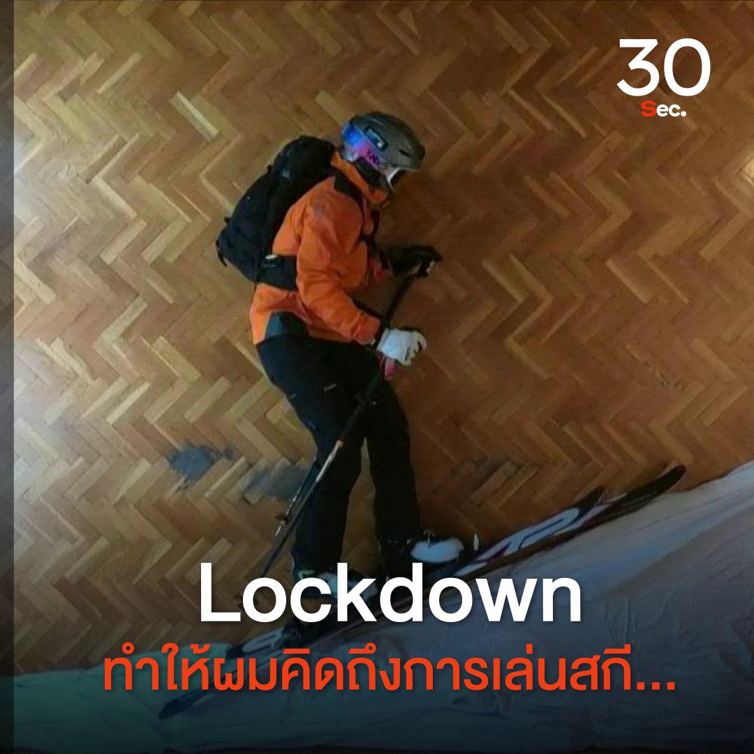 Lockdown ทำให้ผมคิดถึงการเล่นสกี