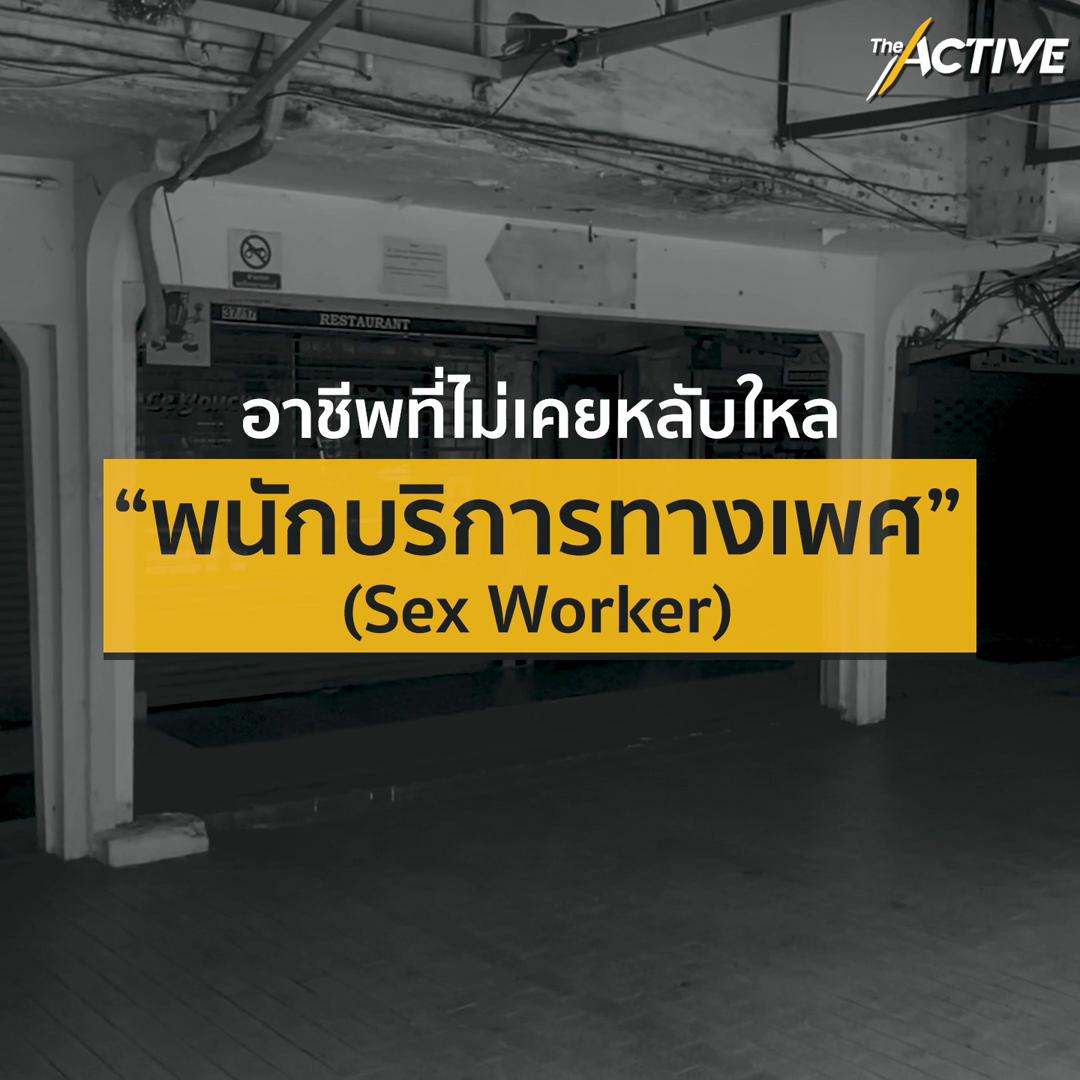 Sex Worker อาชีพที่ถูกลืม ในภาวะ COVID-19