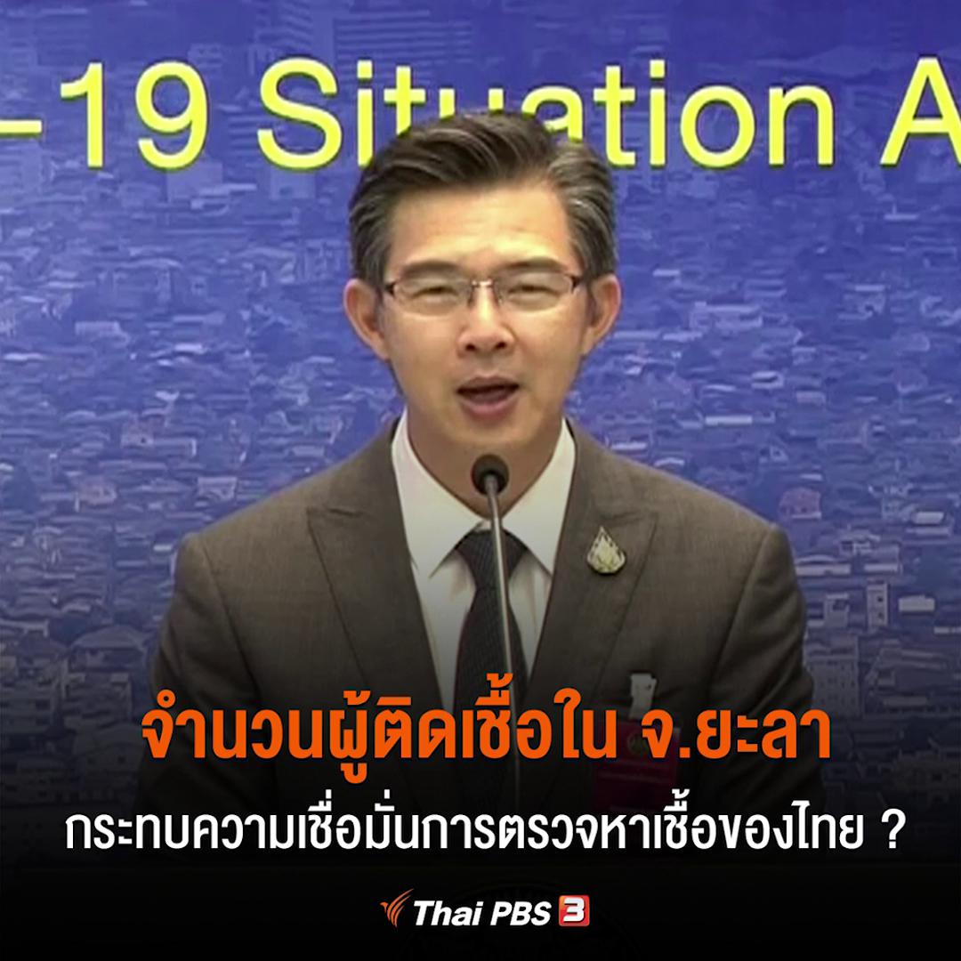 จำนวนผู้ติดเชื้อใน จ.ยะลา กระทบความเชื่อมั่นการตรวจหาเชื้อของไทย