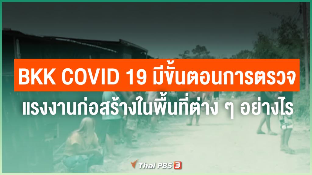 BKK covid-19 มีขั้นตอนในการตรวจแรงงานก่อสร้างตามแคมป์ในพื้นที่ต่าง ๆ อย่างไร ?