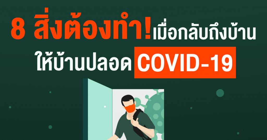 8 สิ่งต้องทำเมื่อกลับถึงบ้าน ให้บ้านปลอด COVID-19