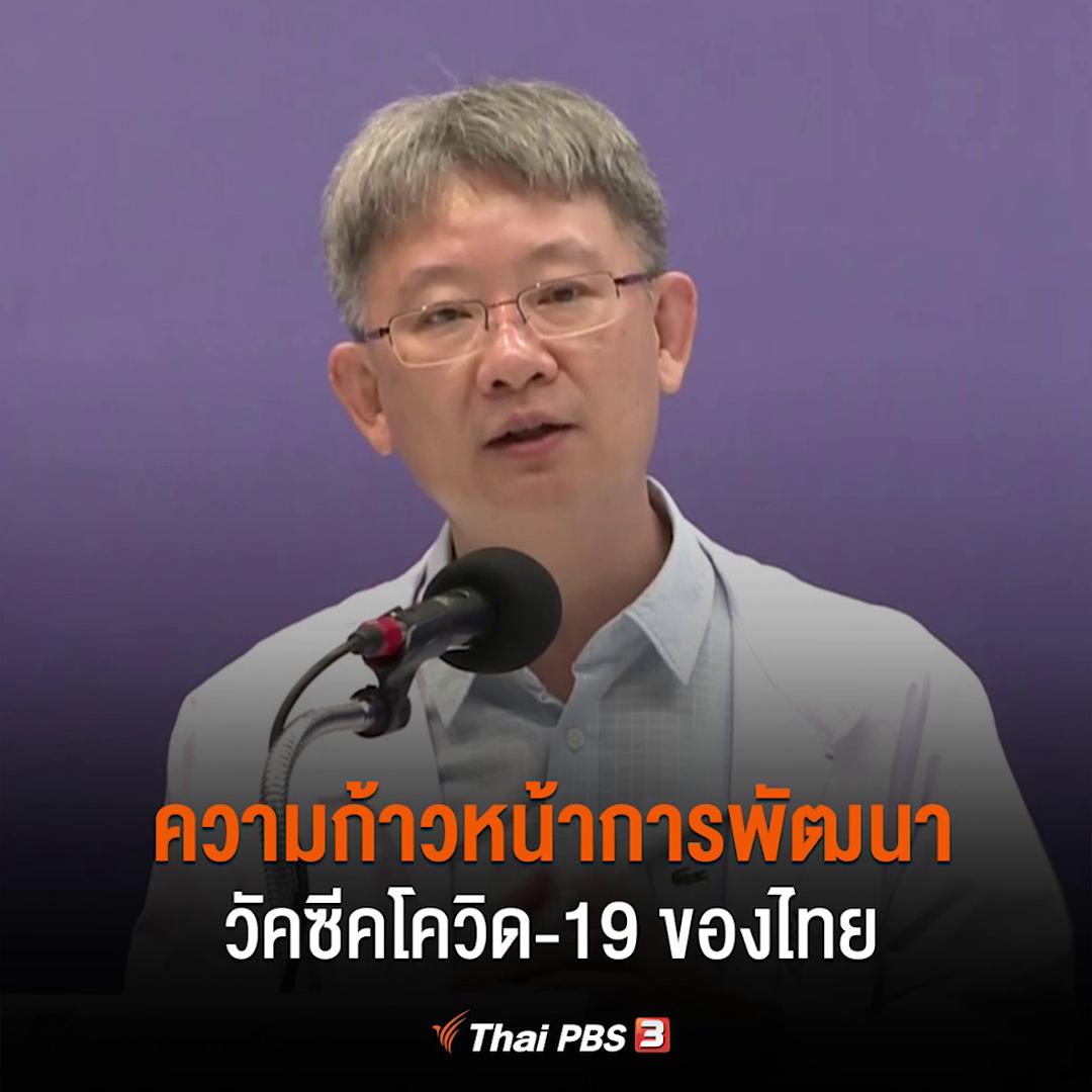 ความก้าวหน้าการพัฒนาวัคซีคโควิด-19 ของไทย