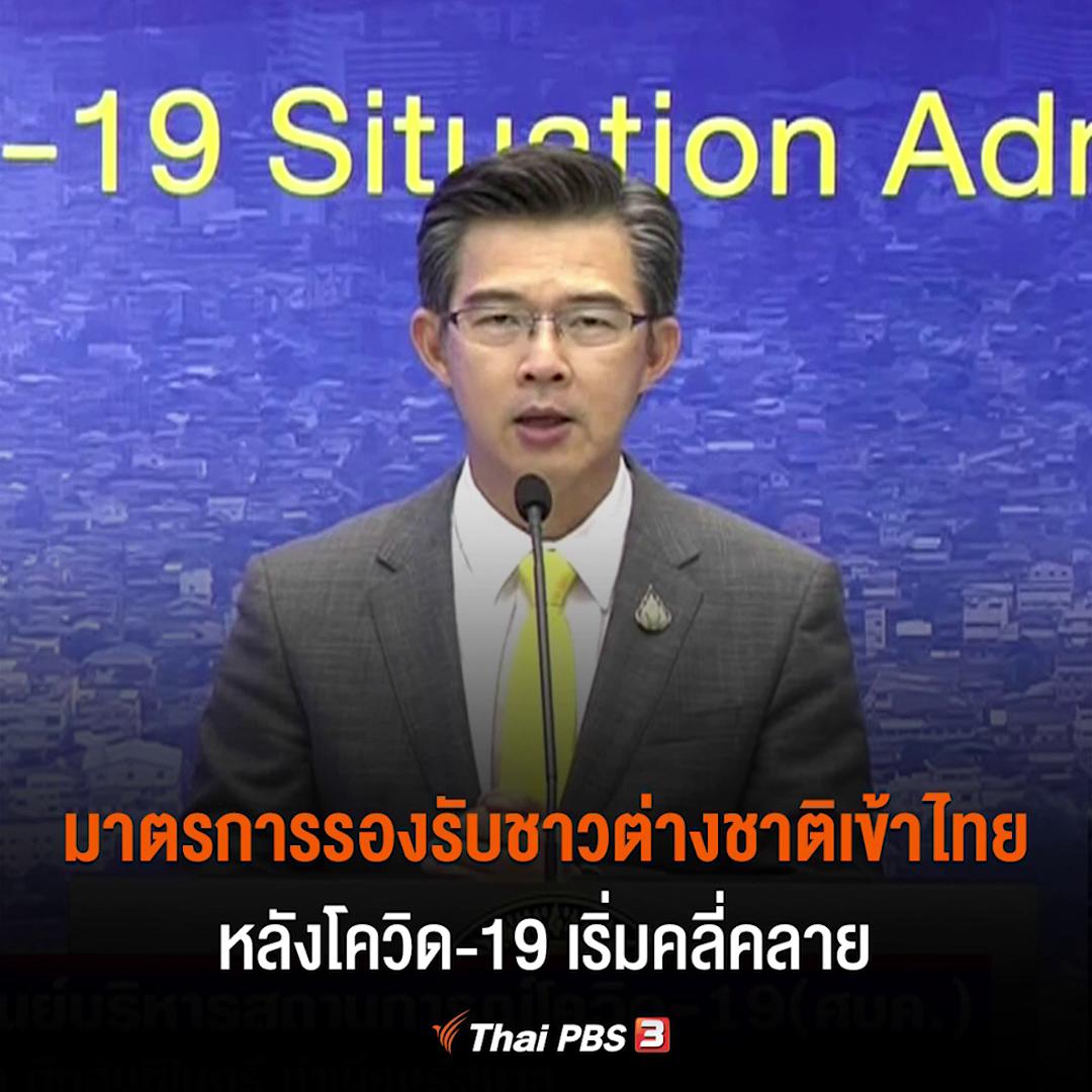 มาตรการรองรับชาวต่างชาติเข้าไทย หลังโควิด-19 เริ่มคลี่คลาย