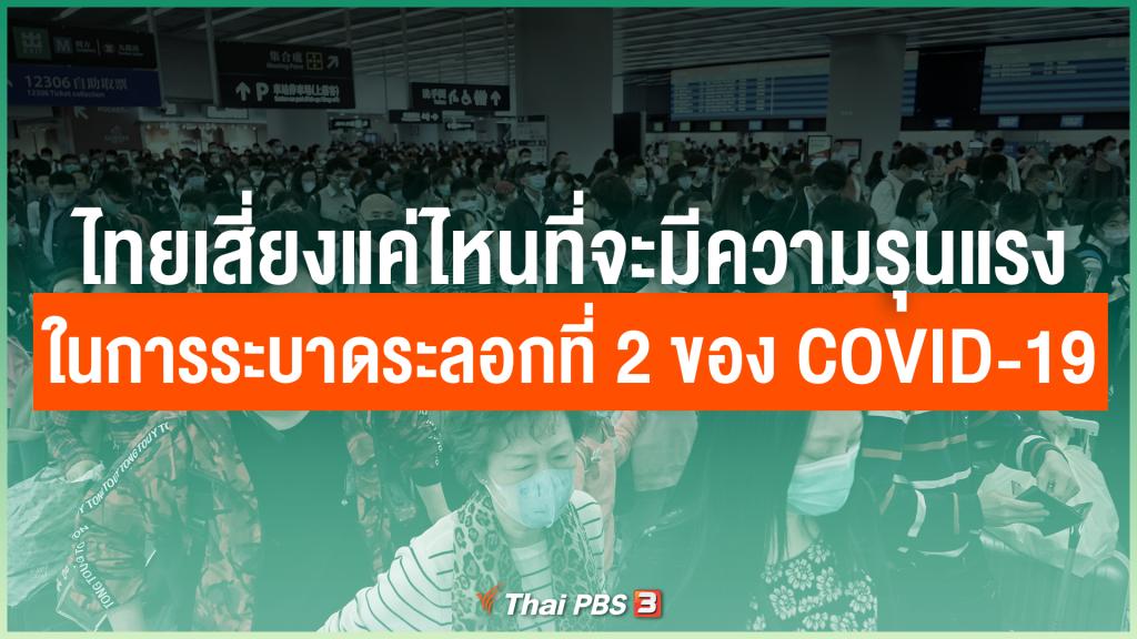 มีความเสี่ยงแค่ไหน ? ที่ประเทศไทยจะมีความรุนแรงในการระบาดระลอกที่ 2 ของ COVID-19