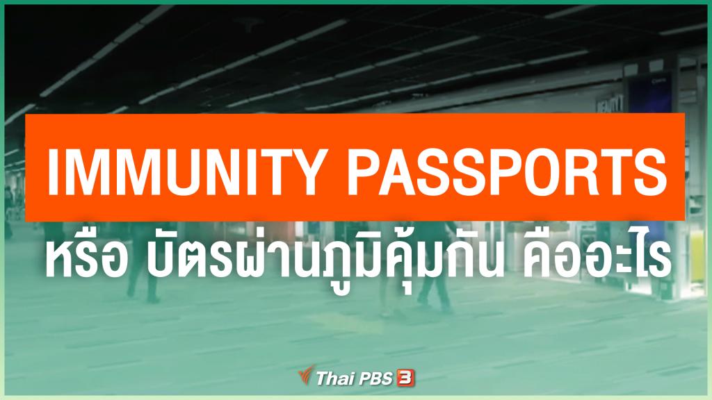 Immunity Passports หรือ บัตรผ่านภูมิคุ้มกัน คืออะไร ? จะช่วยให้สถานการณ์ COVID-19 ดีขึ้นได้อย่างไร ?