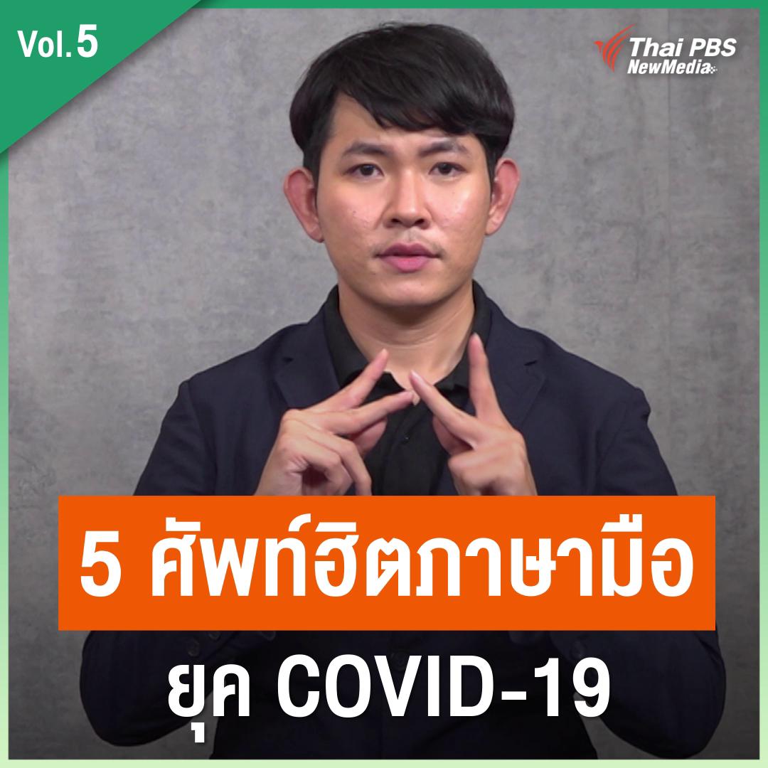 5 ศัพท์ฮิตภาษามือยุค COVID-19 Vol.5