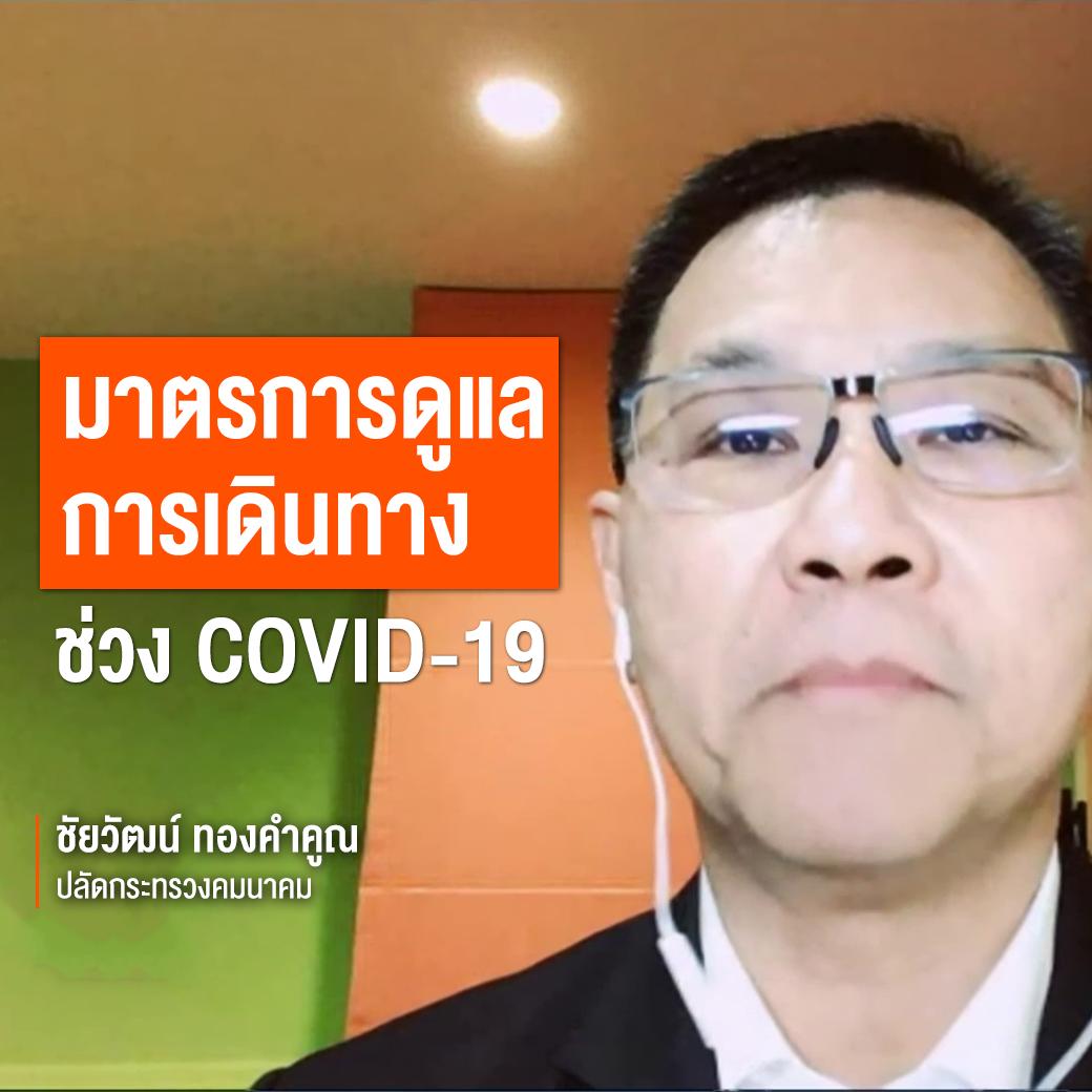 กระทรวงคมนาคมมีมาตรการอย่างไร ? ในการดูแลประชาชนที่ต้องเดินทางในช่วง COVID-19