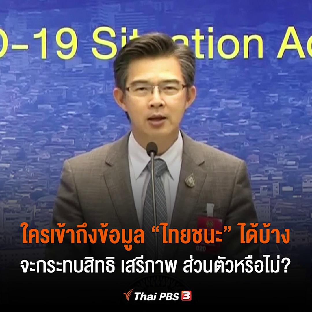 ใครเข้าถึงข้อมูลไทยชนะได้บ้าง จะกระทบสิทธิเสรีภาพส่วนตัวหรือไม่ ?
