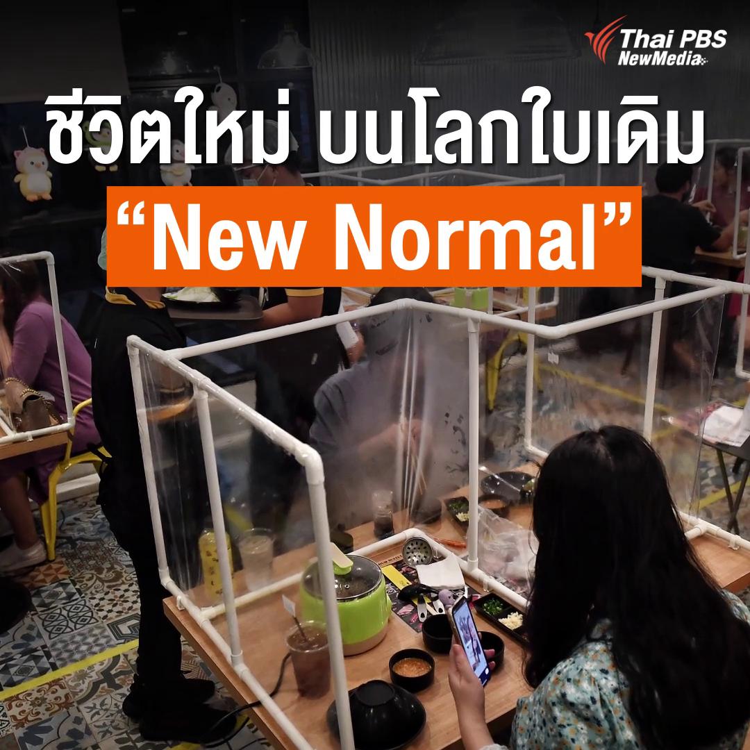 """ชีวิตใหม่ บนโลกใบเดิม """"New Normal"""""""