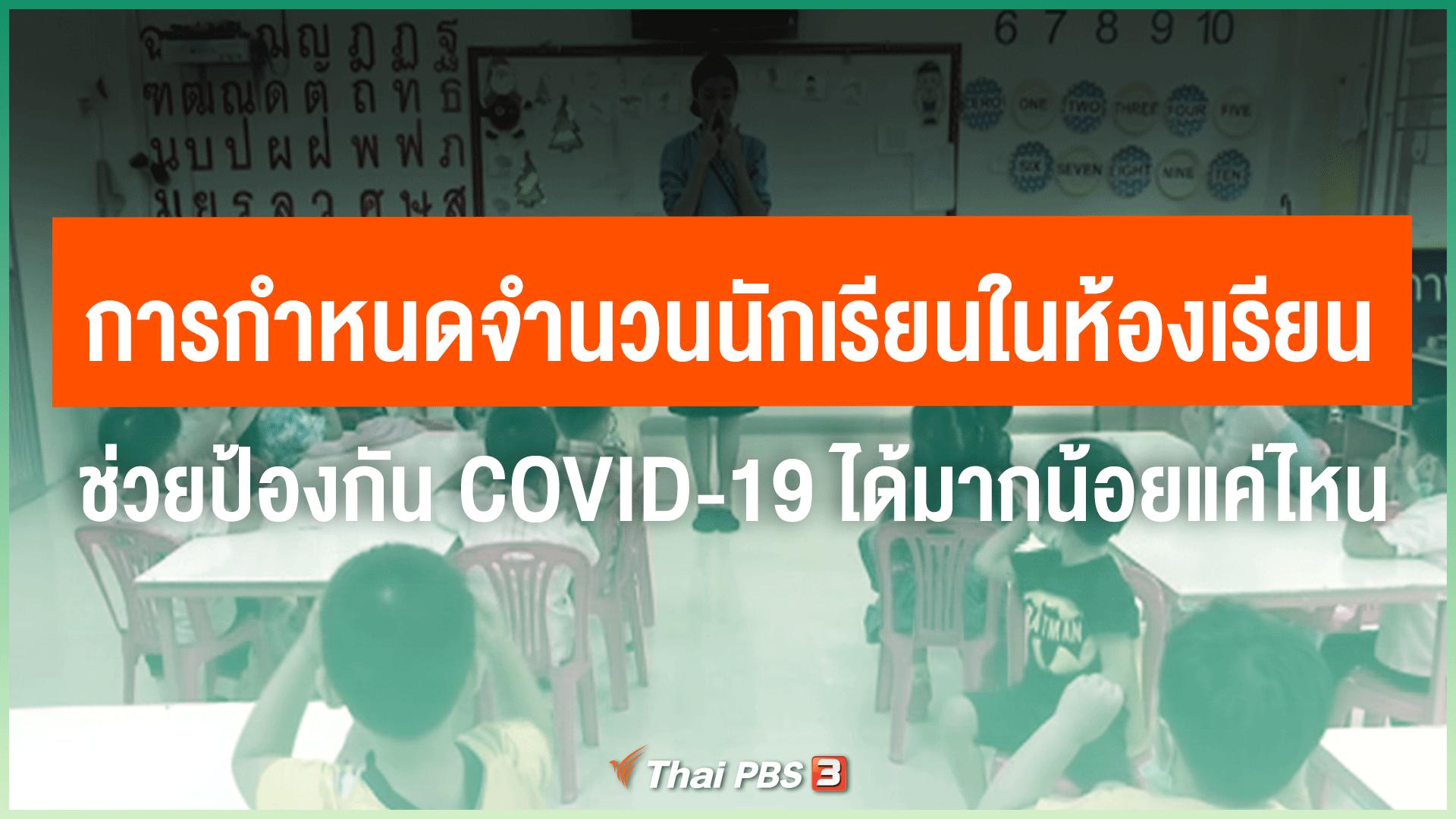 การกำหนดจำนวนนักเรียนในห้องเรียน ช่วยป้องกัน COVID-19 ได้แค่ไหน ?