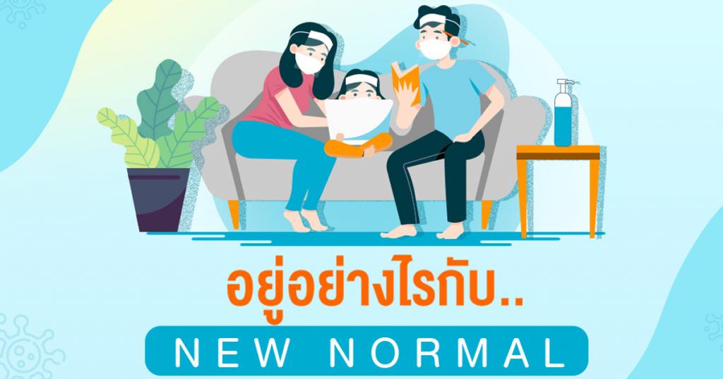 อยู่อย่างไร..กับ New Normal ชีวิตวิถีใหม่