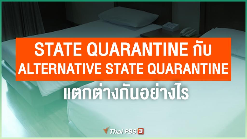 State Quarantine กับ Alternative State Quarantine แตกต่างกันอย่างไร ?