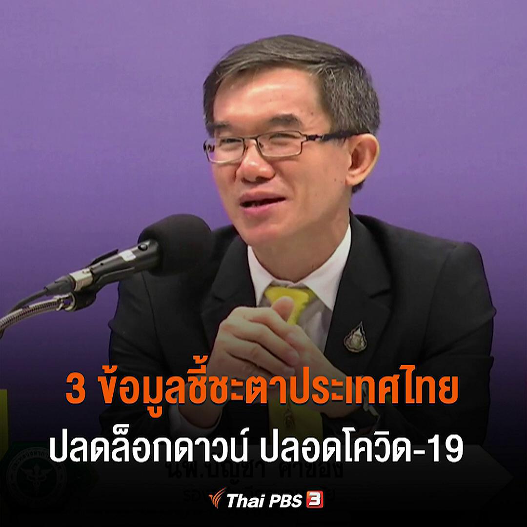 3 ข้อมูลชี้ชะตาประเทศไทย ปลดล็อกดาวน์ ปลอดโควิด-19