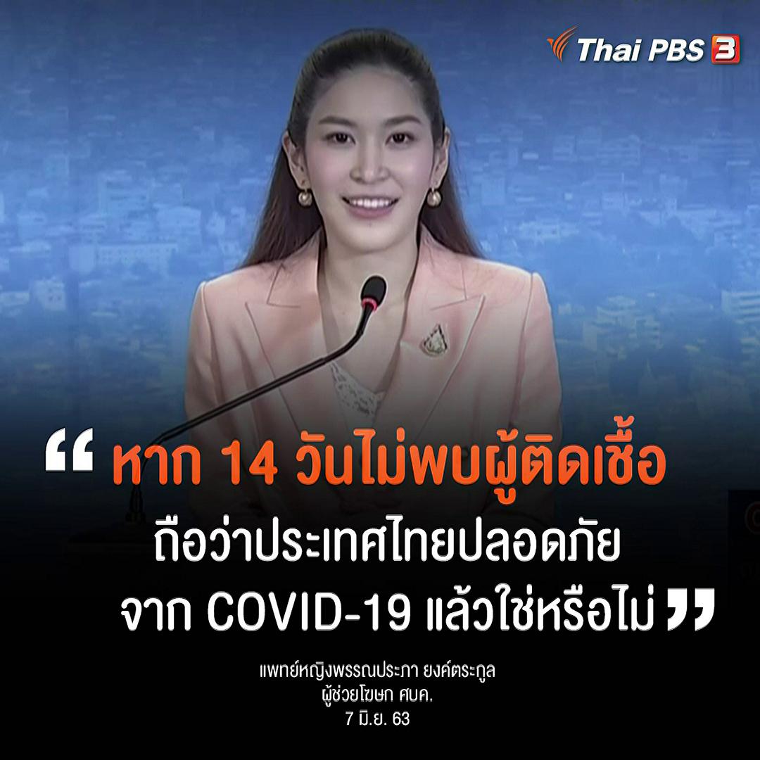หาก 14 วันไม่พบผู้ติดเชื้อ ไทยปลอดภัยจาก COVID-19 แล้วใช่หรือไม่