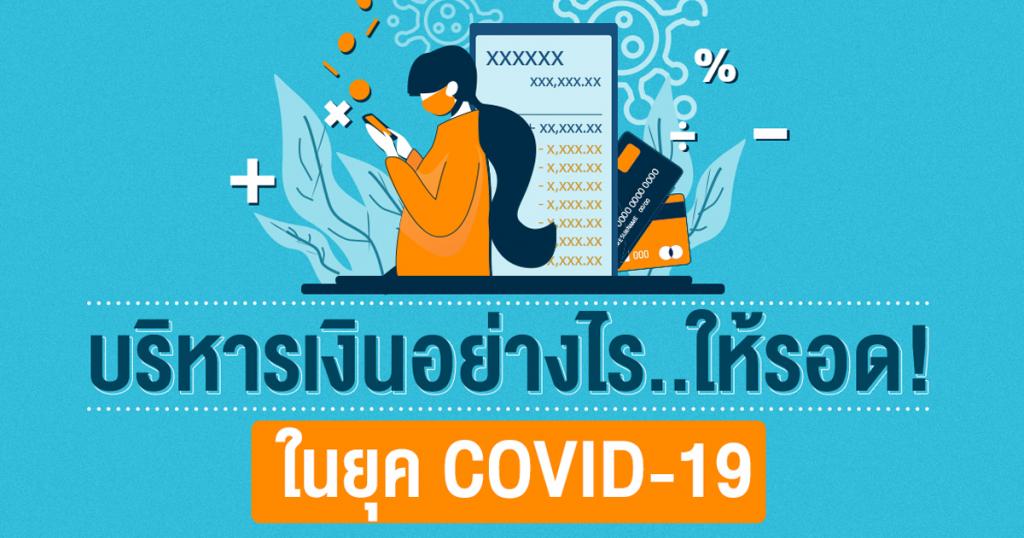บริหารเงินอย่างไร..ให้รอด! ในยุค COVID-19
