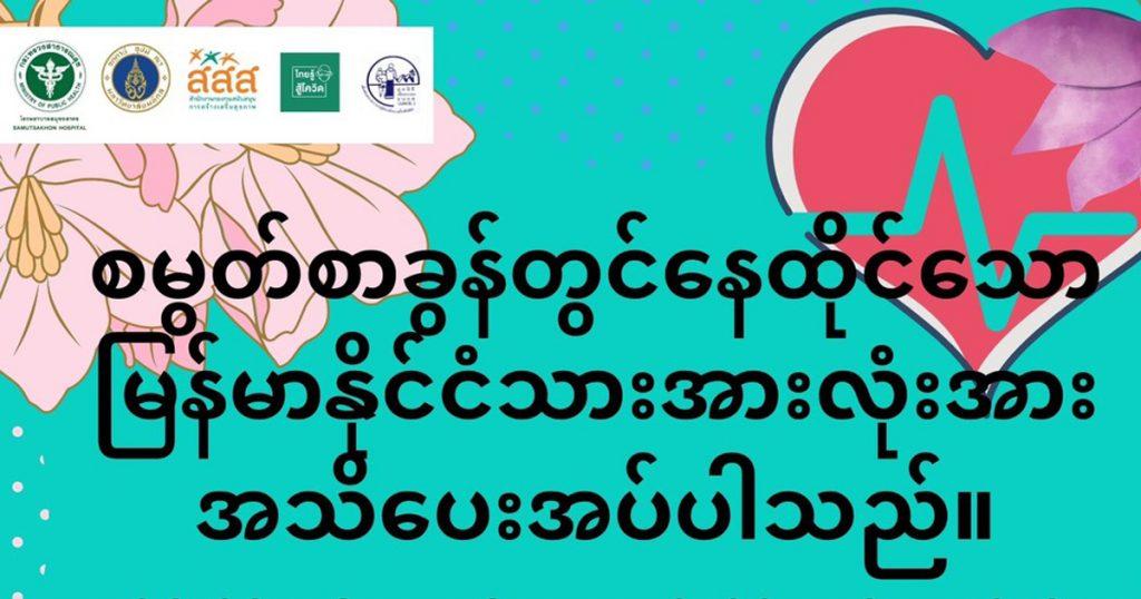 กระทรวงสาธารณสุขฝากถึงชาวเมียนมา ကျန်းမာရေးဝန်းကြီးဌာနမှ မြန်မာနိုင်ငံသားများဆီသို့ အမှာစကား