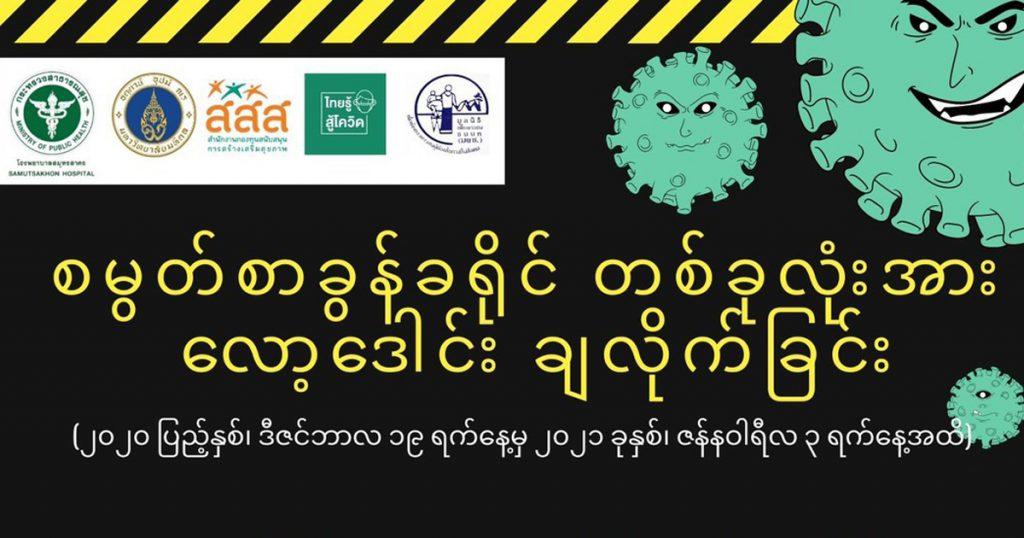 มาตรการควบคุมโรค COVID-19 ในจังหวัดสมุทรสาคร ကျန်းမာရေးဝန်းကြီးဌာနရဲ့  လုပ်ကိုင်ဆောင်ရွက်ချက်များကို မြန်မာနိုင်ငံသားများသို့အသိပေးခြင်း