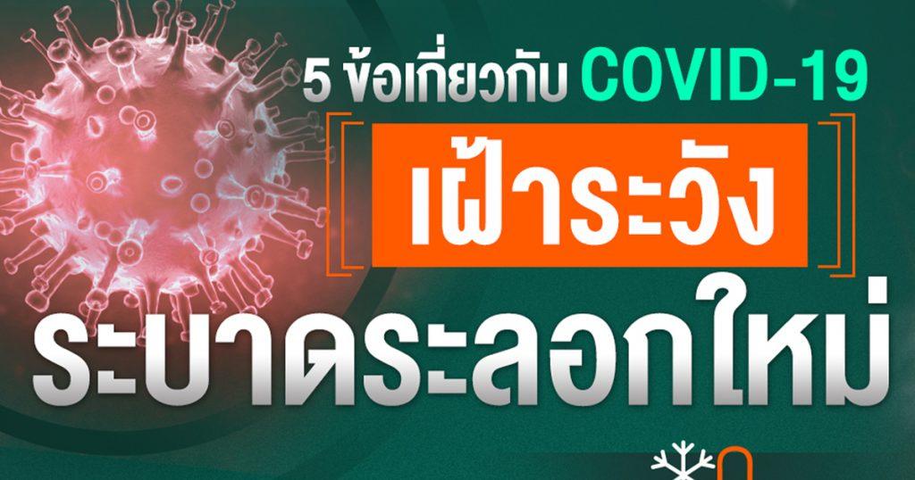 5 ข้อเกี่ยวกับ COVID-19 เฝ้าระวังระบาดระลอกใหม่