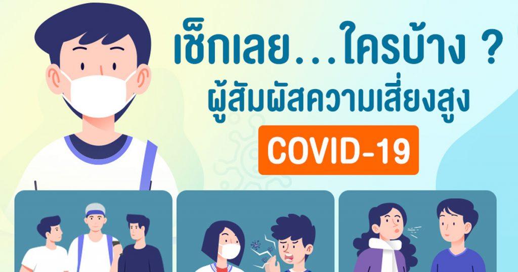 ใครบ้างคือผู้สัมผัสความเสี่ยงสูง ติด COVID-19