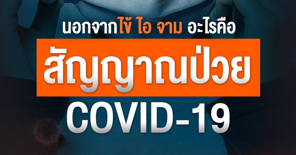 นอกจากไข้ ไอ จาม อะไรคือสัญญาณป่วย COVID-19
