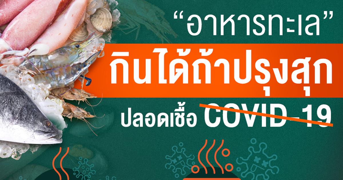 อาหารทะเล กินได้ถ้าปรุงสุก ปลอดเชื้อ COVID-19
