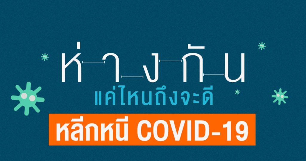 ห่างกันแค่ไหนถึงจะดี หลีกหนี COVID-19