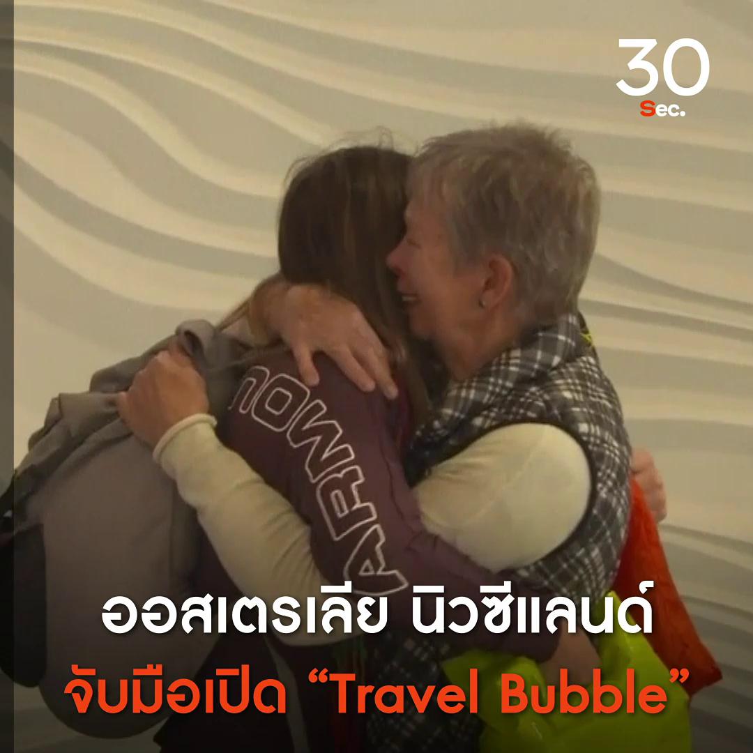 ออสเตรเลีย – นิวซีแลนด์ จับมือเปิด Travel Bubble