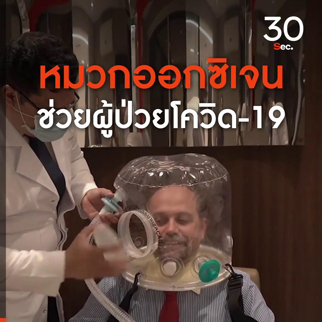 บราซิลประดิษฐ์หมวกออกซิเจนช่วยผู้ป่วยโควิด-19