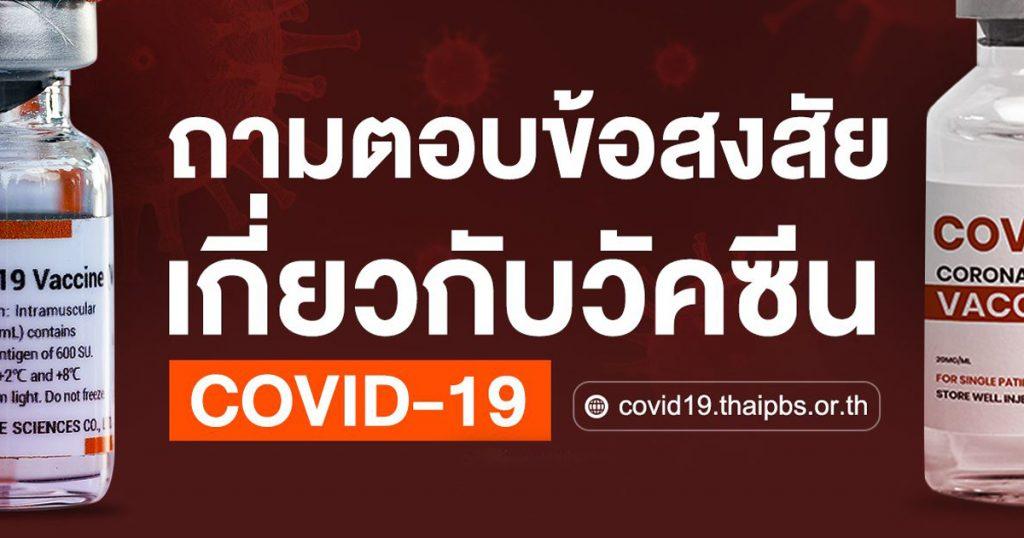 ถามตอบข้อสงสัยเกี่ยวกับวัคซีน COVID-19