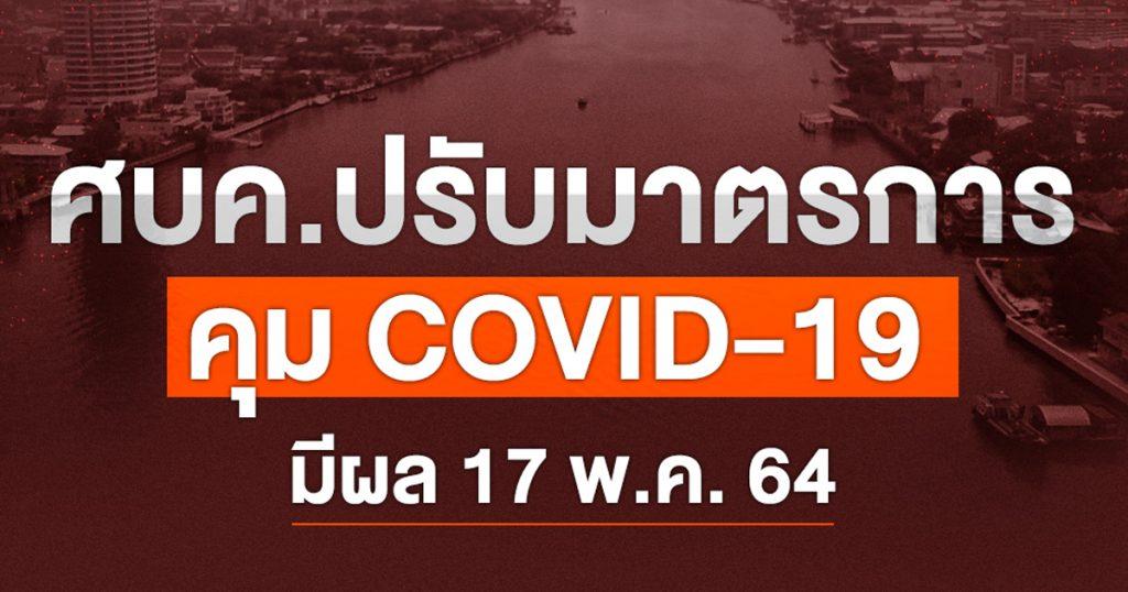 ศบค.ปรับมาตรการคุม COVID-19  มีผล 17 พ.ค. 64