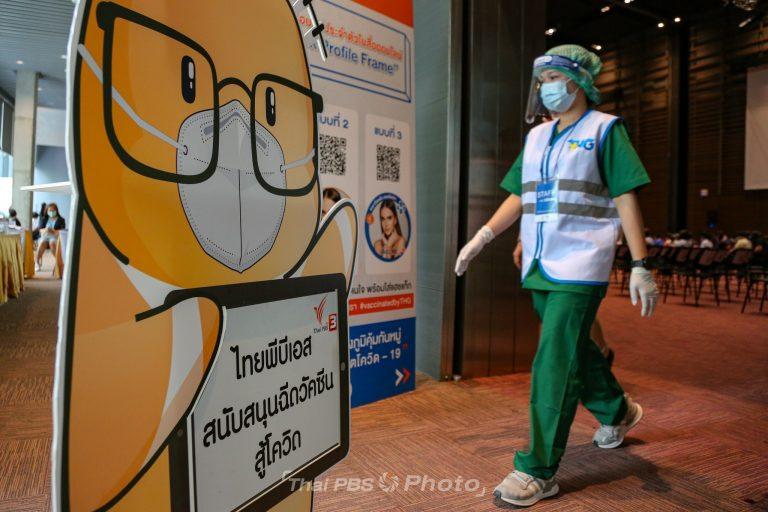 ไทยพีบีเอส เปิดบริการฉีดวัคซีนโควิด-19 วันแรก | 7 มิ.ย. 64